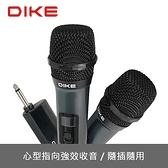 DIKE DVM180 Venus 佳曲風情VHF雙頻無線麥克風組 [富廉網]