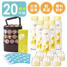 20件組 標準240ML玻璃儲乳瓶+冰寶+奶瓶衣+保冷袋 銜接貝瑞克美樂貝親吸乳器【A10014】