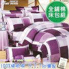 鋪棉床包 100%精梳棉 全鋪棉床包兩用被四件組 雙人特大6x7尺 king size Best寢飾 6933
