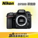 尼康 Nikon D7500 BODY 單機身 專業攝影 公司貨 晶豪泰 高雄台南 實體店面