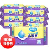 奈森克林 水滴將純水柔濕巾(90抽x6包一組)-濕紙巾 濕巾 超含水
