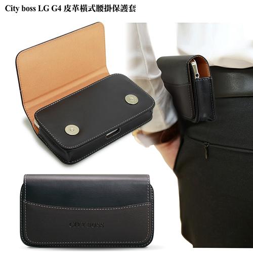 CB LG G4 皮革橫式腰掛保護套