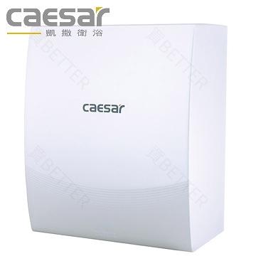 【買BETTER】凱撒配件/乾手機/浴室烘手機 A620B自動感應烘手機★送6期零利率