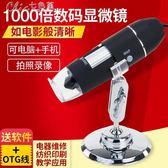 高清USB電子顯微鏡數碼手機工業維修放大鏡毛囊檢測儀皮膚內窺鏡「Chic七色堇」