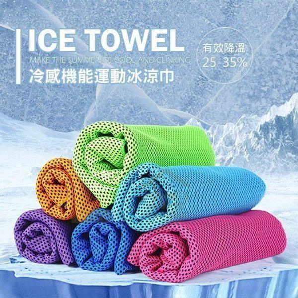 約翰家庭百貨》【YX132】雙面雙色冷感機能運動冰涼巾 冷感冰巾 冰絲涼感巾 冰帶頭巾領巾  6色