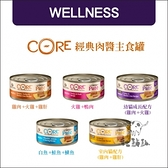 WELLNESS寵物健康[CORE無穀主食貓罐,5種口味,85g,美國製](單罐)