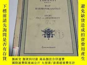 二手書博民逛書店手風琴曲集(外文)罕見不好Y212829