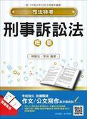 (二手書)刑事訴訟法概要(106年4月26日最新修法)(司法特考適用)(全新改版)