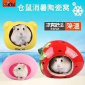 倉鼠陶瓷窩夏天降溫睡房金絲熊涼席降溫屋消暑窩倉鼠用品籠子