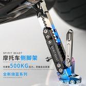 越野摩托車支架通用單邊撐改裝配件電動踏板車創意裝飾側腳架靈獸 igo摩可美家