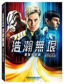 星際爭霸戰 浩瀚無垠 DVD (購潮8)