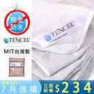 護理級 涼感天絲100%防水信封式保潔枕套/1入.認證防?.Dintex TB TD (A-nice)