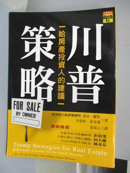 【書寶二手書T3/投資_CUA】川普策略:給房產投資人的建議_喬治羅斯