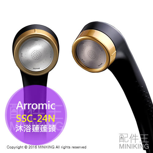 【配件王】日本代購 日本製 Arromic SSC-24N 蓮蓬頭 浴用龍頭 省水50% 強力水柱 維他命C 花灑