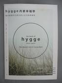 【書寶 書T1 /勵志_ODT 】Hygge 丹麥幸福學──每天都要的北歐式舒心 風格練習
