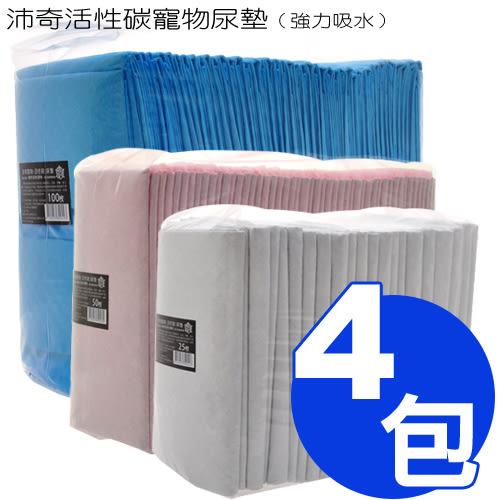 【寵物王國】沛奇寵物活性碳尿墊(強力吸水)(25枚/50枚/100枚 三尺寸可選) x4包免運費!顏色隨機!
