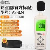 分貝儀 分貝儀噪音測試儀器家用噪音計噪聲測聲音高精度 專業聲級計YTL 現貨
