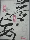 【書寶二手書T4/心靈成長_IIH】夢想與妄想_陳海倫