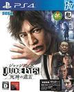 PS4-審判之眼:死神的遺言 中文版 P...