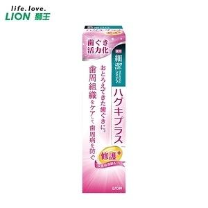 日本獅王細潔適齦佳牙膏90gX3(修護plus)