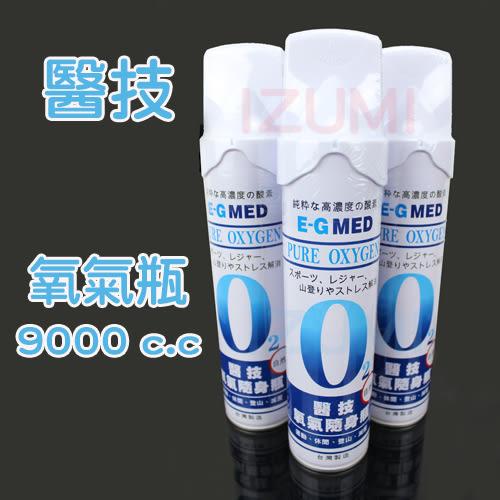 氧氣瓶 氧氣罐 O2 純淨氧氣隨身瓶 9000c.c.登山運動 醫技 E-G MED 單瓶