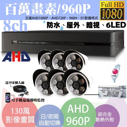 高雄/台南/屏東監視器/百萬畫素1080P主機 AHD/套裝DIY/8ch監視器/130萬攝影機960P*6支 台灣製造