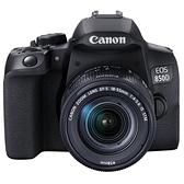 隨貨送128G+腳架+相機包+吹球清潔組 3C LiFe Canon EOS 850D EF-S 18-55mm KIT 公司貨