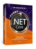 380個精選實例:一步步昇華成.NET Core大內高手