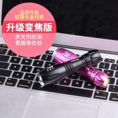 熒光劑檢測筆驗鈔燈銀光紫外線面膜測試手電筒可充電專用紫光燈WY 七夕節活動 最後一天