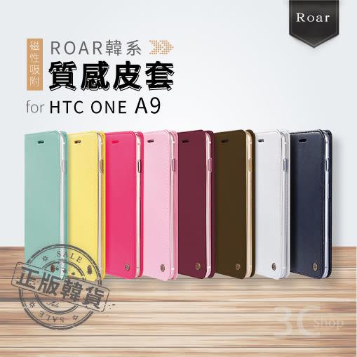 3C便利店 HTC宏達電 One A9 ROAR 磁性PU 手機質感皮套 方便多功能內插卡位 可當支架站立