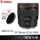 Canon  EF 35mm f/1.4L USM  買再送Marumi 保護鏡+偏光鏡 總代理公司貨 德寶光學