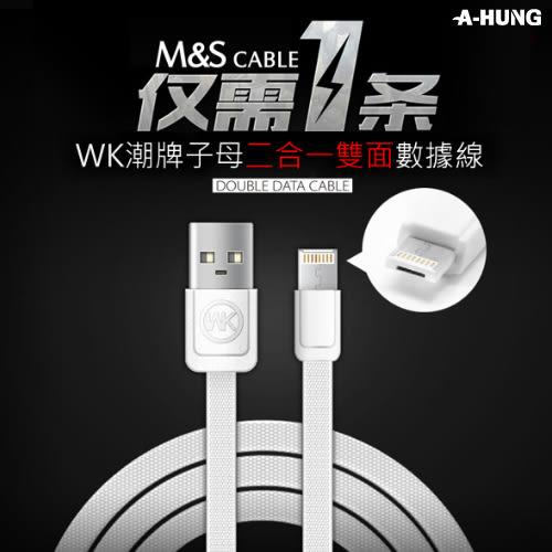 WK 雙系統通用 子母二合一雙面 傳輸線 快速充電線 Micro USB iPhone 6 7 Plus 6S 快充線
