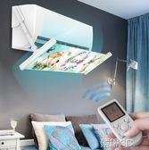 擋風板 空調擋風板罩遮風出風口檔板空調盾導風板月子擋冷氣防直吹 榮耀3c