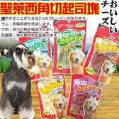 四個工作天出貨除了缺貨》聖萊西Seeds》黃金營養角切起司塊 系列狗零食-60g*1包