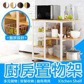 【大容量收納】雜物收納置物架 廚房收納 居家電器架 電鍋架 微波爐架 【AAA6247】
