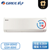 [GREE 格力 ]11-13坪 R32一對一變頻冷暖旗艦系列 GSH-80HO/GSH-80HI