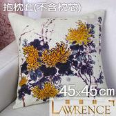 【羅蘭絲】菊抱枕套(45x45cm)棉麻印花靠墊沙發枕客廳裝飾
