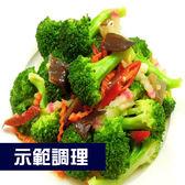 『輕鬆煮』炒青花菜(300±5g/盒)(配菜小家庭量不浪費、廚房快炒即可上桌)