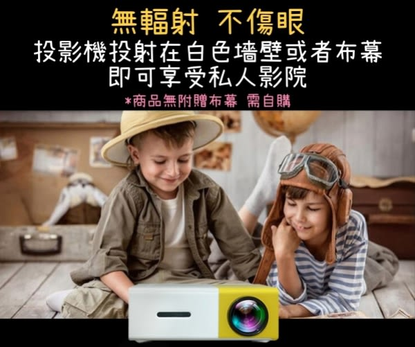 【coni shop】YG300 便攜迷你投影機 投影器 手機推送器 投屏器 HDMI 看戲神器 微型投影器 攜帶型