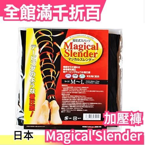 日本 Magical Slender 骨盆加壓褲 小腹縮緊美腿 瘦腿 淋巴按摩水腫除臭透氣舒適【小福部屋】
