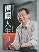 【書寶二手書T1/傳記_IPI】開關人生_林錫埼