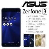 ASUS ZenFone ZE552KL 4G/64G (空機) 全新未拆封 原廠公司貨ZE620 ZS620KL