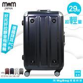 MOM日本品牌 行李箱 29吋 深藍 德國拜耳PC 超輕量鋁框行李箱 MF-3008-29 MyBag得意時袋