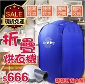 現貨 乾衣機 烘乾機 摺疊烘衣機 攜帶式烘乾機 110V 摺疊式 便攜式烘乾機 家用乾衣機