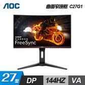 【AOC】27型 VA曲面電競螢幕顯示器(C27G1) 【贈USB隨身燈】