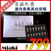 NARUKO 牛爾 京城之霜 激光密集美白安瓶 1.5ml*14 *Miaki*
