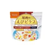 [Onisi] 日本尾西即食 蝦仁炒飯 (OR-007)