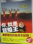 【書寶二手書T6/旅遊_WEH】你,就是冒險王-克里斯的夢想天空_宥勝