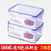 廚房塑料保鮮盒套裝 微波便當盒 冰箱收納盒【BD1007】