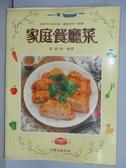 【書寶二手書T2/餐飲_POJ】家庭餐廳菜